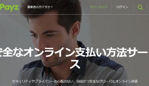 ecoPayz(エコペイズ)とは!?