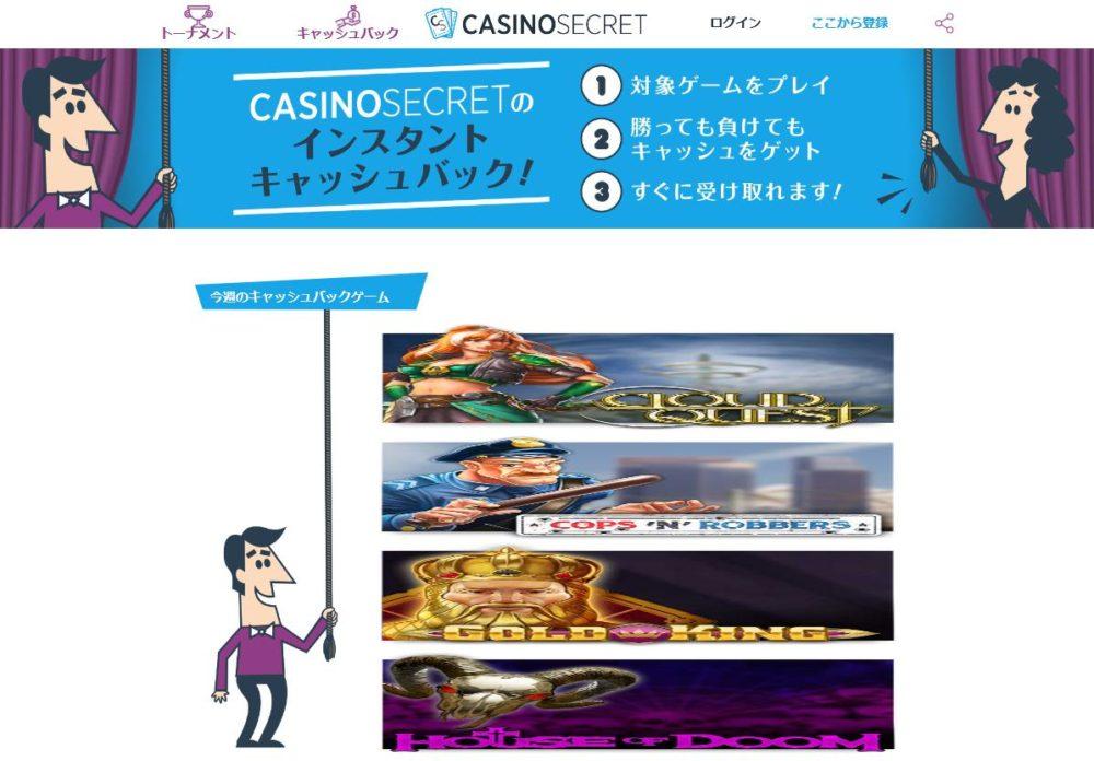 カジノシークレットは国際銀行送金できるオンラインカジノ