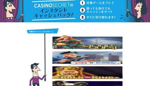 casinosecret(カジノシークレット)のキャッシュバック受取方法