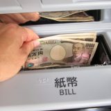 ecoPayz(エコペイズ)から自分の銀行への出金する方法、手順