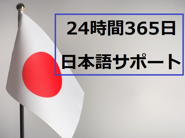 カジ旅は日本語サポートで安心