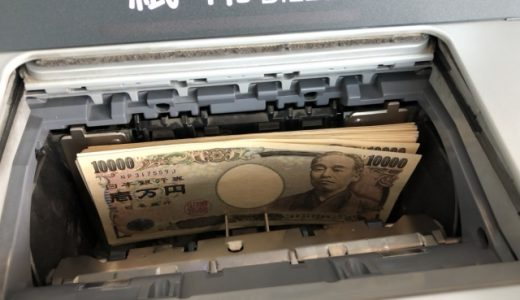 銀行振込でオンラインカジノ!銀行振込できるカジノ【4選】