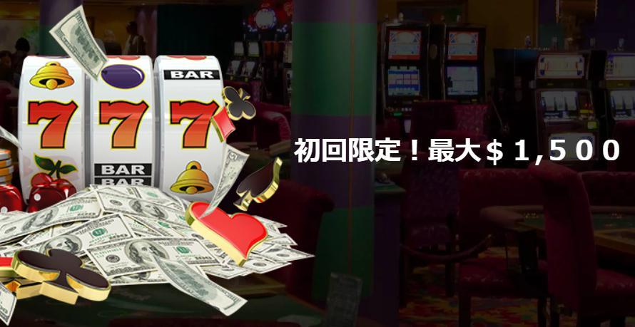 ライブカジノハウスの入金ボーナス