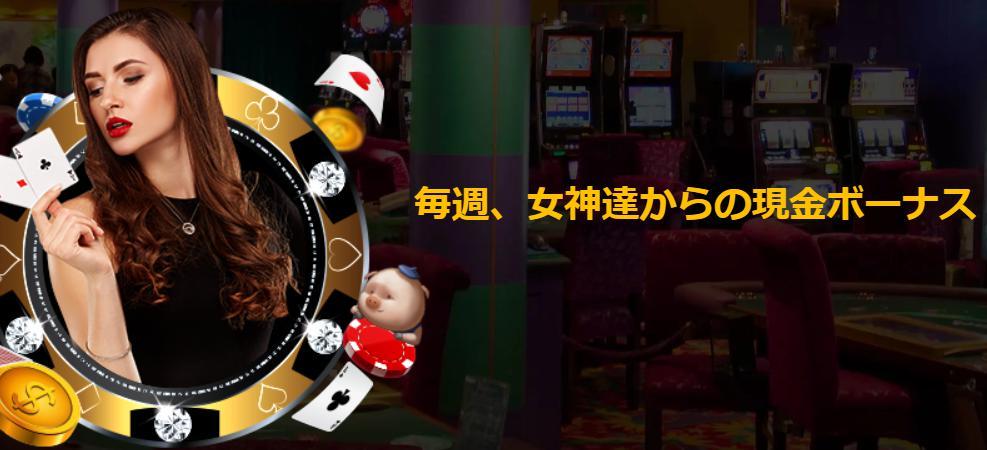 ライブカジノハウスの現金リベートボーナス