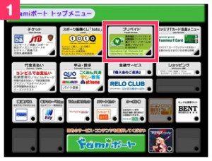 Famiポートの画面→「プリペイド」をタップ