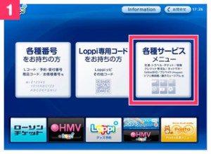 Loppiの画面→「各種サービスメニュー」