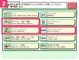 ブランドプリペイド→「Vプリカ」をタップ