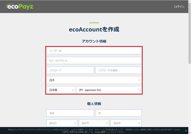 エコペイズのアカウント情報を入力する