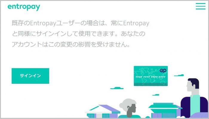 エントロペイの入金・出金方法と手順