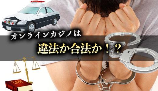 オンラインカジノは違法か合法か!?逮捕事例で違法性を確認