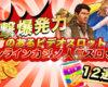 一撃!爆発力のあるビデオスロット【12選】オンラインカジノ人気スロット