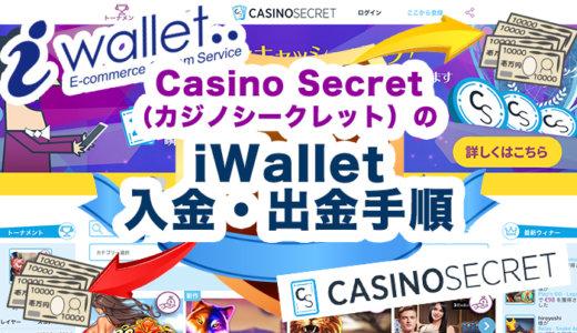 Casino Secret(カジノシークレット)のiWallet(アイウォレット)入金・出金手順