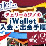 チェリーカジノのiWallet(アイウォレット)入金・出金手順