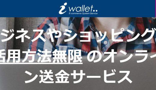 iWallet(アイウォレット)とは!?