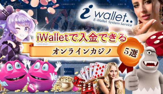 iWallet(アイウォレット)で入金できるオンラインカジノ【5選】