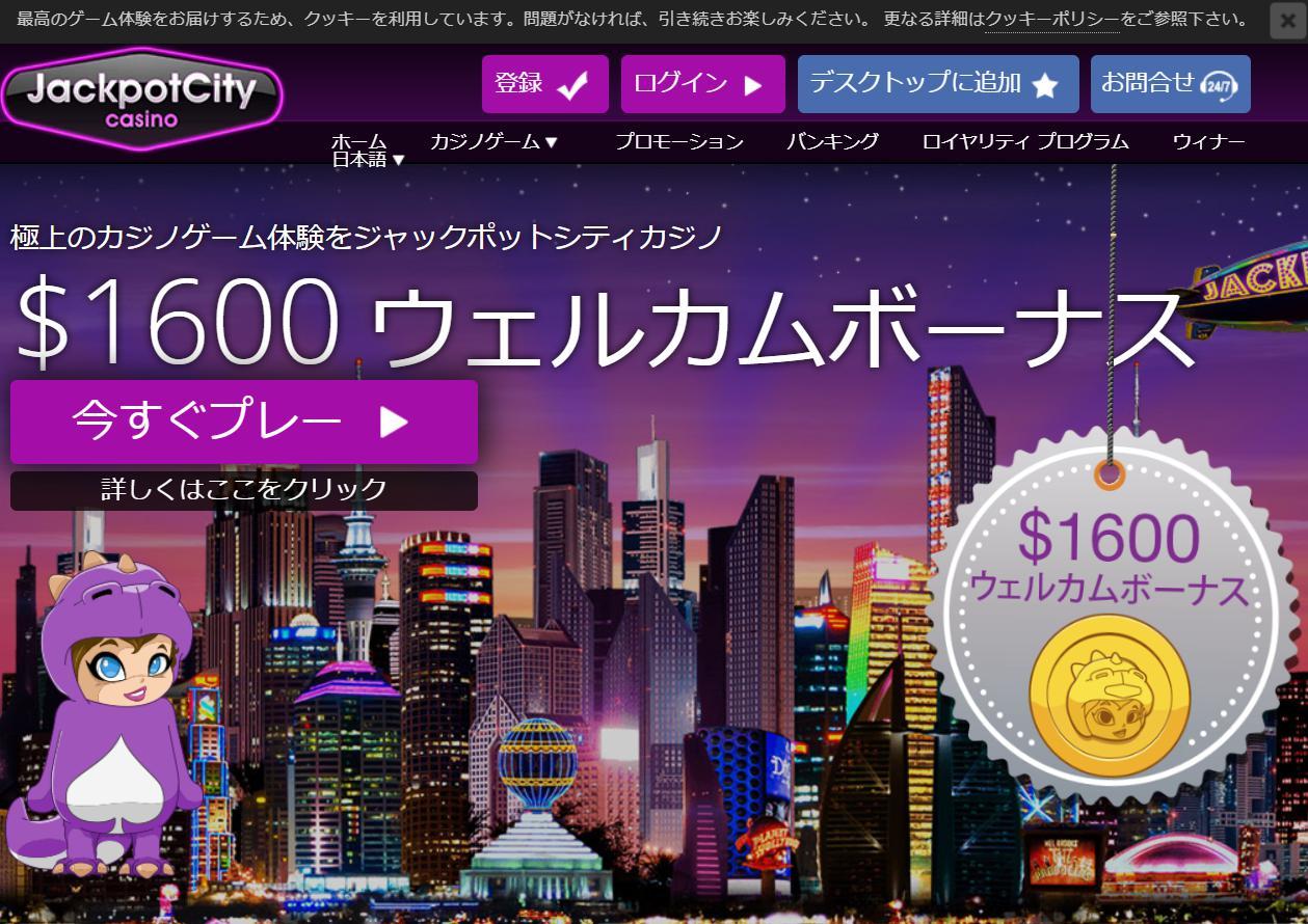ジャックポットシティーカジノの入金ボーナス受取方法