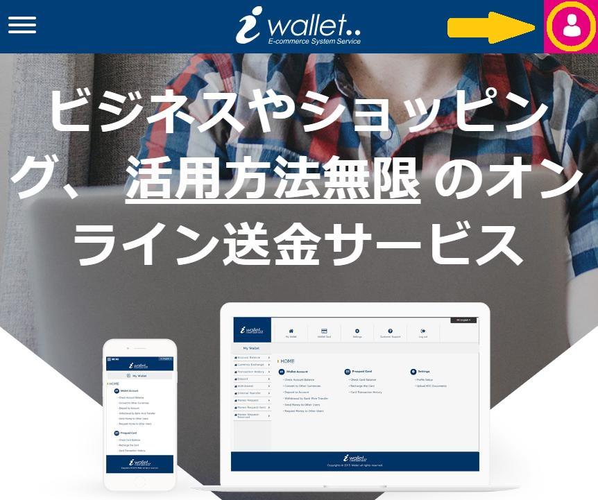 iWallet(アイウォレット)にアクセス