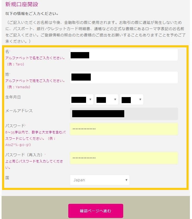 アカウント登録情報を入力