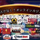リスクなし!オンラインカジノの入金不要ボーナス【23選】