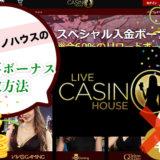 ライブカジノハウスの入金不要ボーナス受取方法