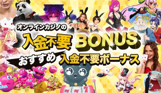 オンラインカジノの入金不要ボーナス【18選】おすすめ入金不要ボーナス