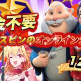入金不要フリースピンのオンラインカジノ【12選】2020年版