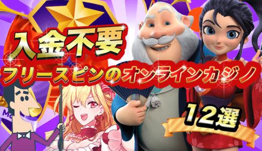 入金不要フリースピン・ボーナスのオンラインカジノ【12選】2021年版