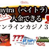 Paytra(ペイトラ)で入金できるオンラインカジノ3選