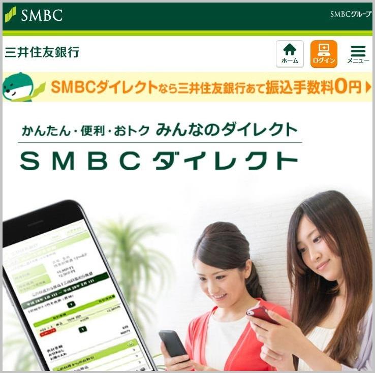 三井住友SMBCダイレクトに出金するメリット