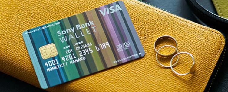 ソニー銀行に出金するメリット