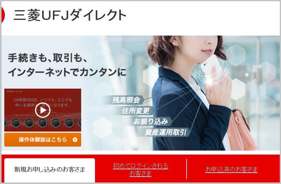三菱UFJ銀行に出金するメリット