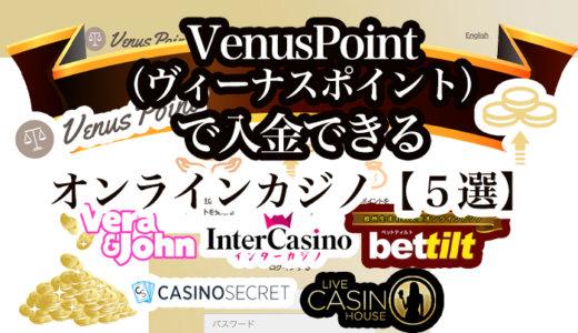 VenusPoint(ヴィーナスポイント)で入金できるオンラインカジノ【6選】