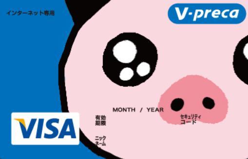 Vプリカの入金・出金方法と手順