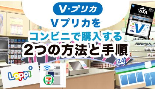 Vプリカをコンビニで購入する2つの方法と手順