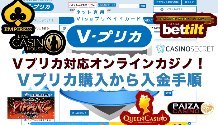 Vプリカ対応オンラインカジノ!Vプリカ購入から入金手順