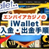 エンパイアカジノのiWallet(アイウォレット)入金・出金手順