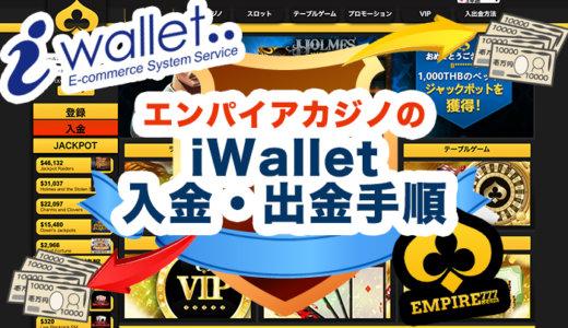 エンパイアカジノのiWallet(アイウォレット)入金・出金手順と手数料・反映時間