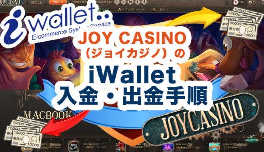 JOY CASINO(ジョイカジノ)のiWallet(アイウォレット)入金・出金手順