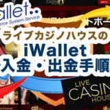 ライブカジノハウスのiWallet(アイウォレット)入金・出金手順