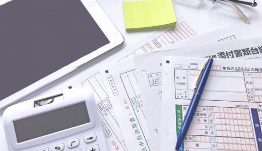 オンラインカジノの税金!税金の発生タイミングと計算方法