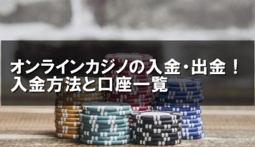 オンラインカジノの入金・出金方法と手順、口座一覧
