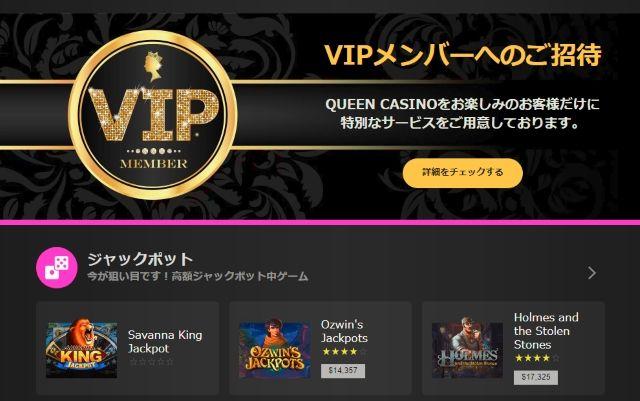 おすすめのオンラインカジノ☆クイーンカジノ