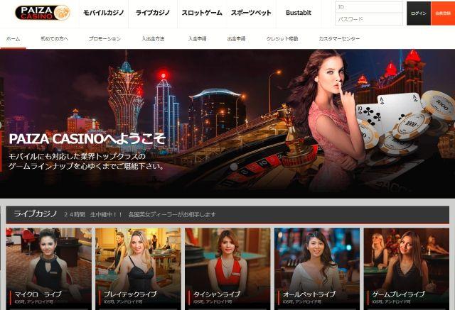 STICPAY(スティックペイ)を利用できるオンラインカジノ