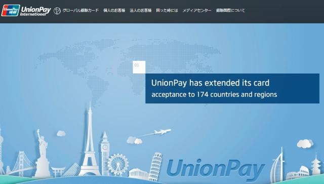 STICPAY(スティックペイ)にUnionPayで入金する方法