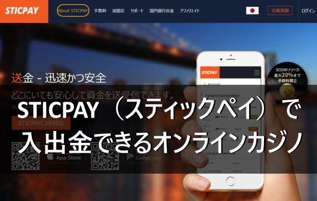 STICPAY(スティックペイ)で入出金できるオンラインカジノ