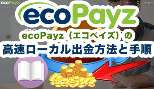 ecoPayz(エコペイズ)の高速ローカル出金方法と手順