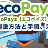 ecoPayz(エコペイズ)の口座開設方法と手順、注意点