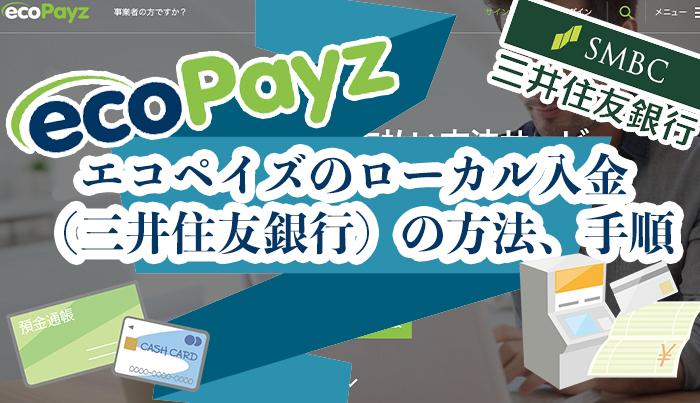 エコペイズのローカル入金(三井住友銀行)の方法、手順