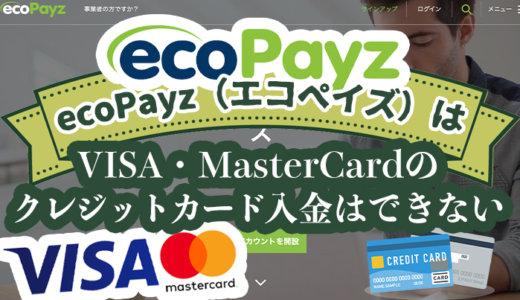 ecoPayz(エコペイズ)はVISA・MasterCardのクレジットカード入金はできない