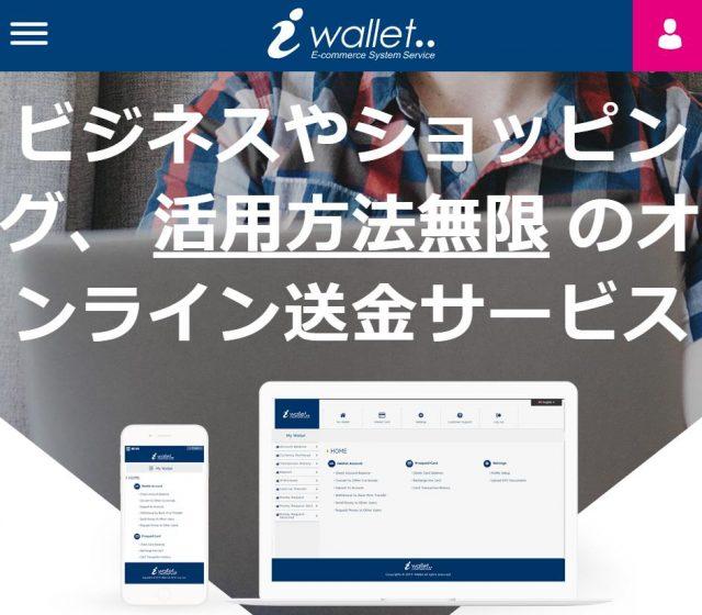 ハイローラー向けのオンラインカジノ入金方法のアイウォレット